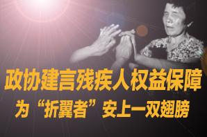 政协建言残疾人权益保障 为'折翼者'安上一双翅膀