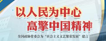 政協常委會專題:以人民為中心 高擎中國精神