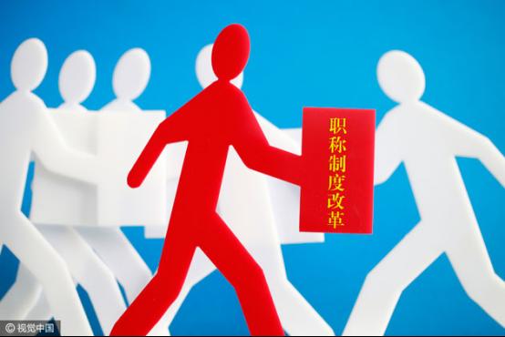 1月8日,《关于深化职称制度改革意见》发布引发社会广泛关注。