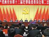 西安:推进全面从严治党向纵深发展