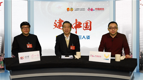 两会三人谈:中国人的文化自信哪里找?