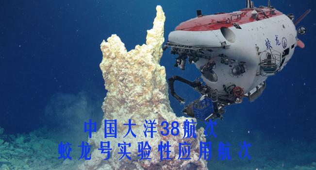 中国大洋38航次——2017年蛟龙号试验性应用航次