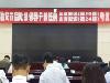 淮安市舉辦處級領導幹部任前法律知識考試