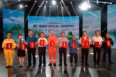 第二届重庆绿色年度人物颁奖典礼举行