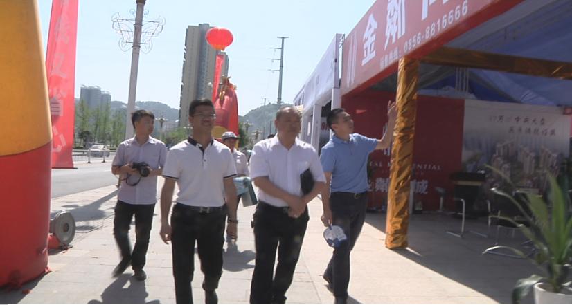 2017铜仁市第九届房地产交易展示会完美收官