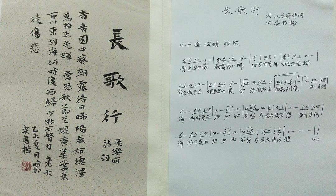 .   四、《敕勒歌》北朝民歌    曲:安书楷   关关雎鸠,在河之洲.窈
