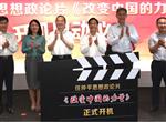 人民日報'任仲平'思想政論片《改變中國的力量》正式開機