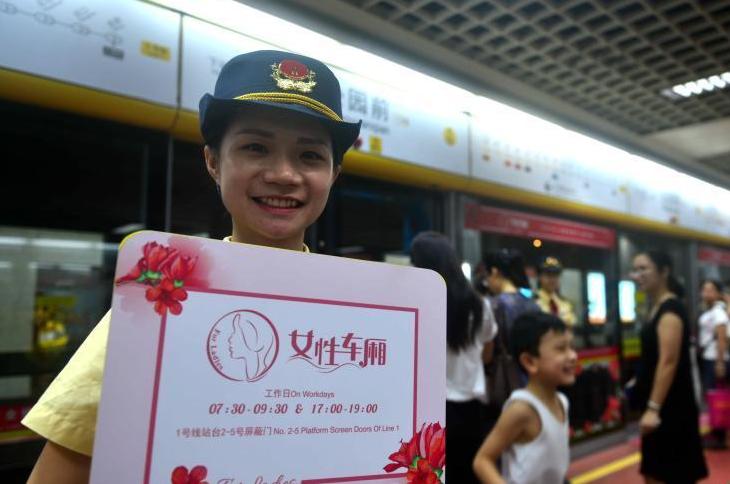 廣州地鐵設置高峰時段女性車廂