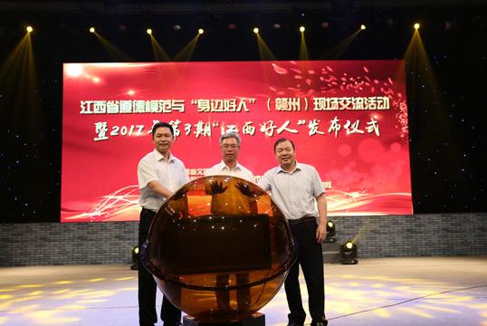 """2017年第三期""""江西好人""""发布仪式在赣州举行"""