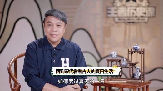 《王者历史课》蔡康永主讲 向年轻人弘扬传统历