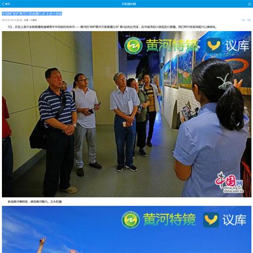 人民日报海外版网站关注报道'保护黄河万里直播行动'活动