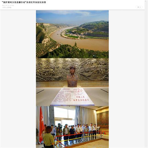 人民网山西关注报道'保护黄河万里直播行动'