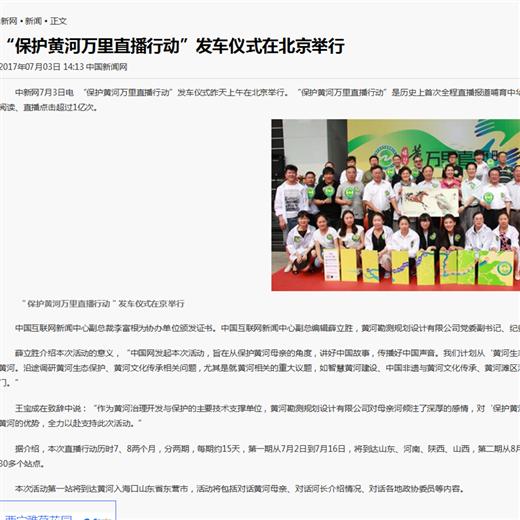 中国新闻网关注报道'保护黄河万里直播行动'