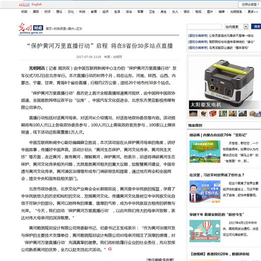光明日报光明网关注报道'保护黄河万里直播行动'