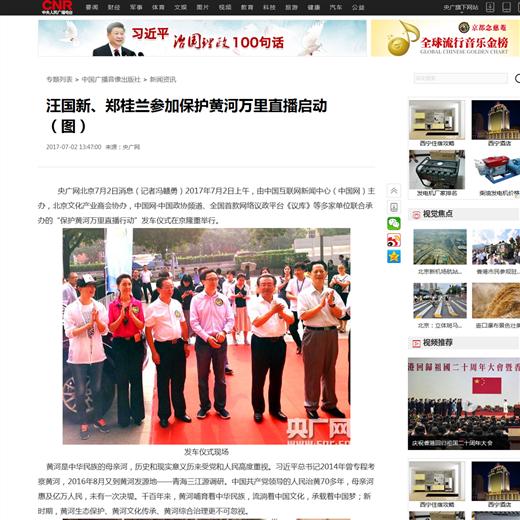 央广网关注报道'保护黄河万里直播行动'