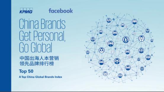中国网获海外营销领先中国品牌50强称号