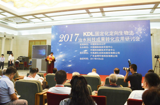 專家研討KDL固定化定向生物法治水科技成果轉化應用