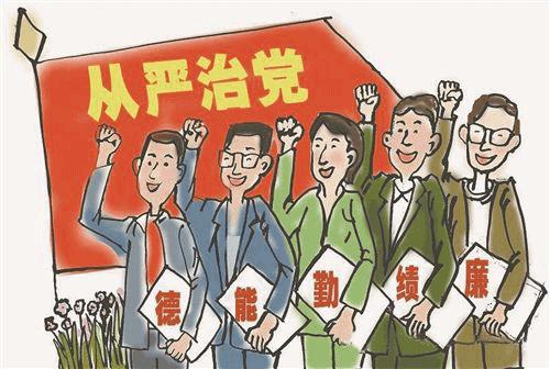 我才不是恶椹il�ac_全面从严治党为实现中国梦稳舵护航