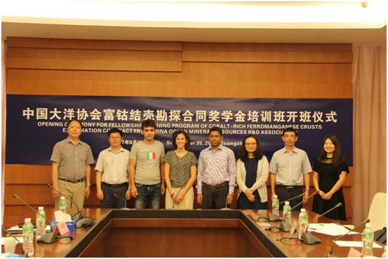 中国大洋协会富钴结壳勘探合同奖学金培训班举行