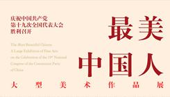 """庆祝党的十九大胜利召开:二十一幅画作礼赞""""最美中国人"""""""