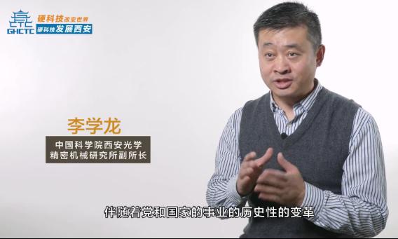 """李学龙:西安迎来""""硬科技时代"""""""