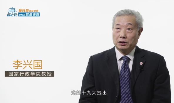 李兴国:创新引领发展,科技赢得未来