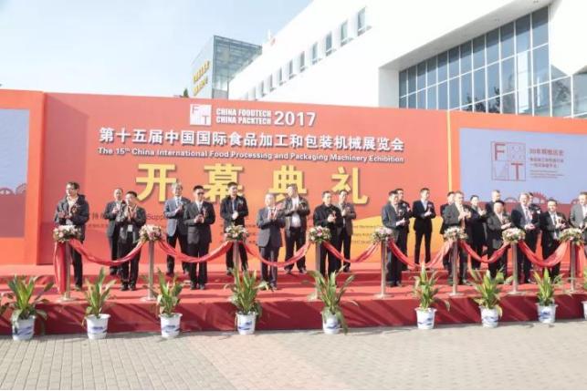 第十五届中国国际食品加工和包装机械展览会在