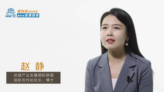 """赵静:硬科技助推""""一带一路""""国际产能合作"""