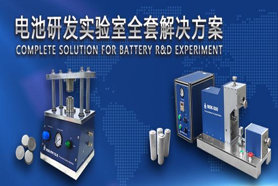 """科晶智达重点支持""""2017第二届动力电池应用国际峰会"""""""