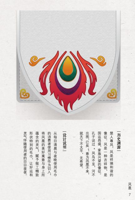 《楚文化经典符号的创意设计与应用》荣获讲好中国故事创意传播国际