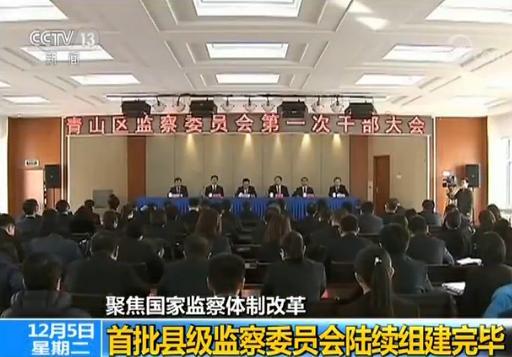 国家监察体制改革:首批县级监察委员会组建完毕