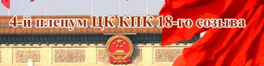 4-й пленум ЦК КПК 18-го созыва