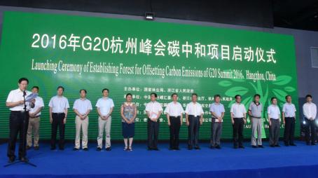 Запуск программы по нейтрализации «углеродного следа» добавляет саммиту G20 «уникальную Чжэцзянскую зелень»