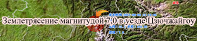 Землетрясение магнитудой 7,0 в уезде Цзючжайгоу провинции Сычуань