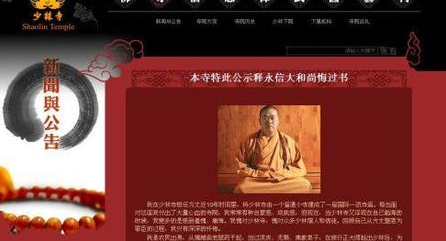 A hacker attacked Shaolin temple website and faked a letter from abbot Shi Yongxin apologizing for the commercialization of Buddhist heritage at the Henan Province temple.