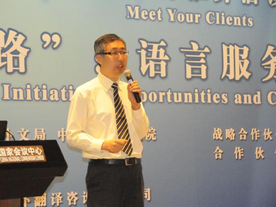 中国国际商会合作发展部部长韩梅青作主旨发言