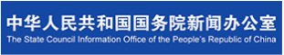 The State Council Information Office of the People's Repubic of China