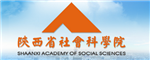 Shaanxi Academy of Social Sciences