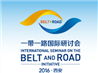 Seminar on Belt and Road