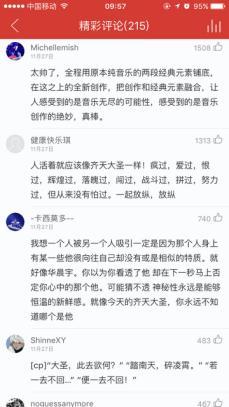 网易云音乐榜评联动 助推《天籁之战》