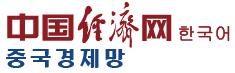 中国经济网韩文版