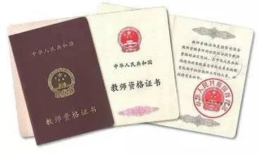 四川从2016年起实施国家统一的中小学教师资