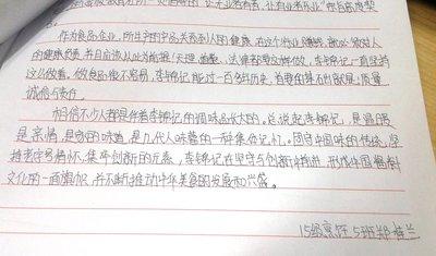 奖学金获得者郑桂兰《李锦记的文化》征文