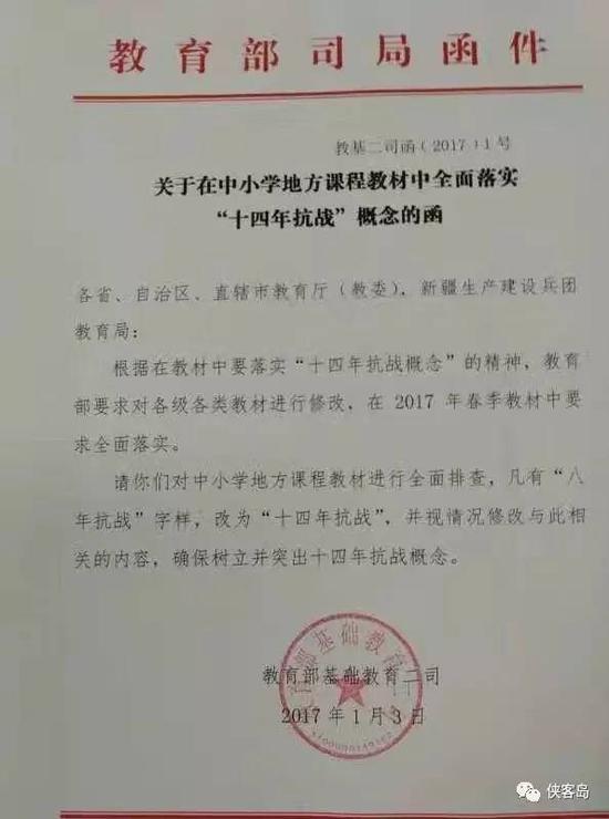"""揭秘教材改""""十四年抗战"""":原因远没那么简单"""