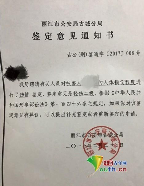 云南丽江被打毁容女子伤情鉴定出炉轻伤二级图
