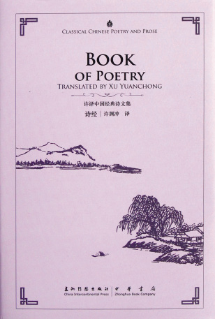 Xu Yuanchong, traducteur hors pair et passeur de cultures