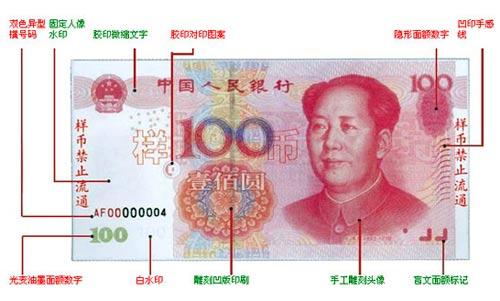 2005年版第五套人民币100元纸币 图样 高清图片