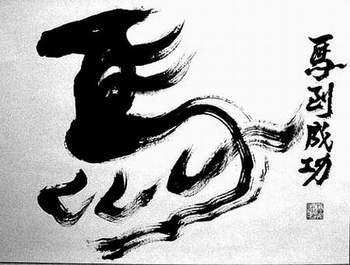 """市民自创汉字造像画,图为""""马""""字造像画图片"""