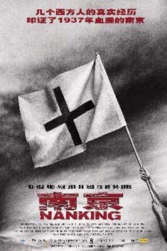 Nanjing Massacre Documentary to Be Screened in China