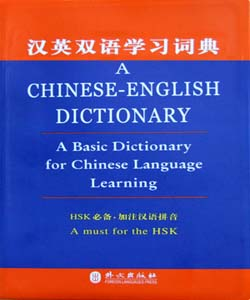 A dictionary especially designed for foreign learners of